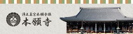 浄土真宗本願寺派 本願寺のイメージ